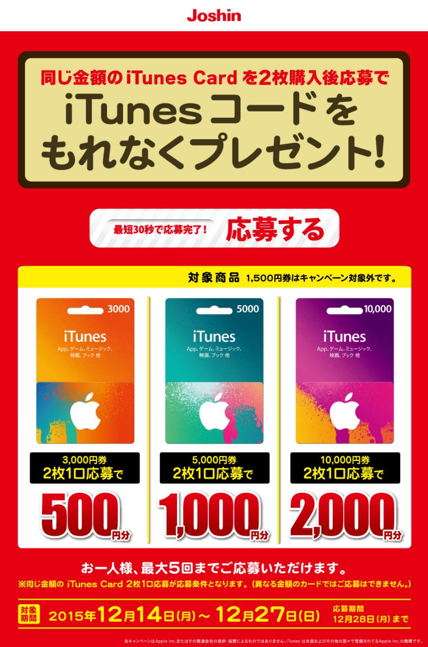 Joshin iTunes コード もれなくプレゼントキャンペーン!お知らせ