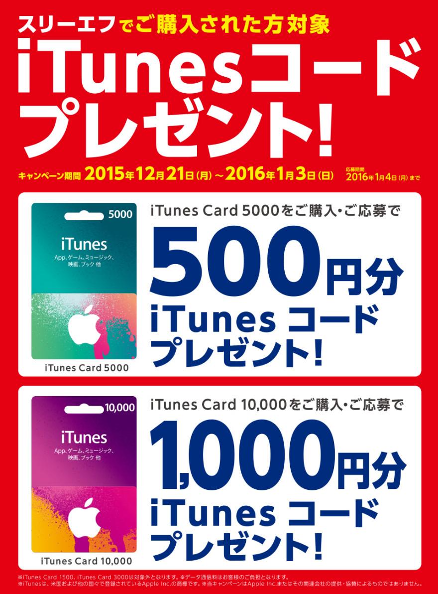 スリーエフ iTunes コード プレゼント!お知らせ