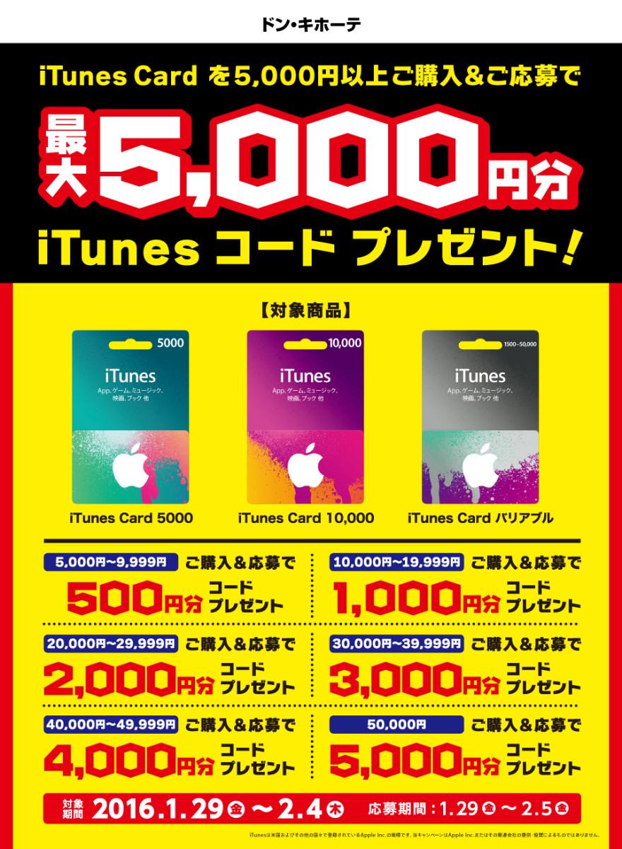 ドン・キホーテ iTunes Cardキャンペーン!お知らせ