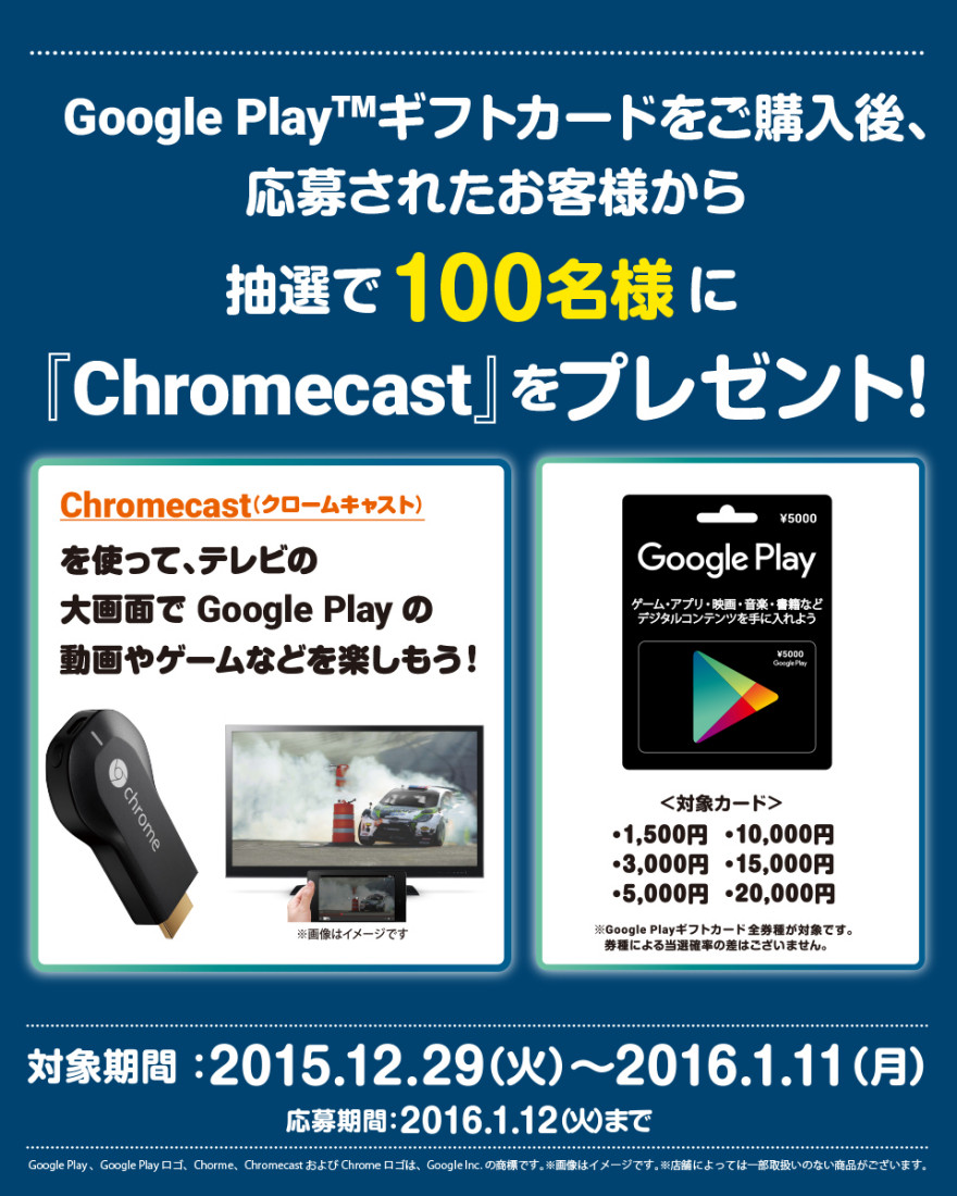 ミニストップ Chromecast プレゼントキャンペーン!お知らせ