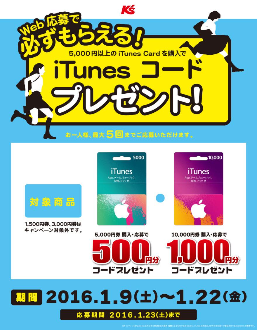 ケーズデンキ iTunes コード プレゼントキャンペーン!お知らせ