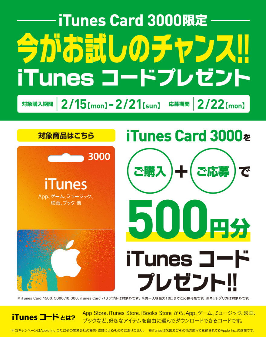 サークルK・サンクスiTunes コード プレゼントキャンペーン!お知らせ