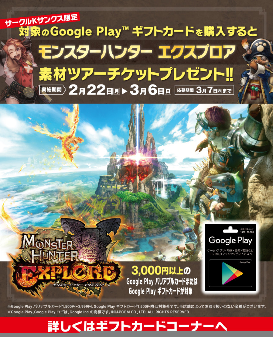 サークルK・サンクス Google Play(TM) ギフトカード『 モンスターハンター』キャンペーン!お知らせ