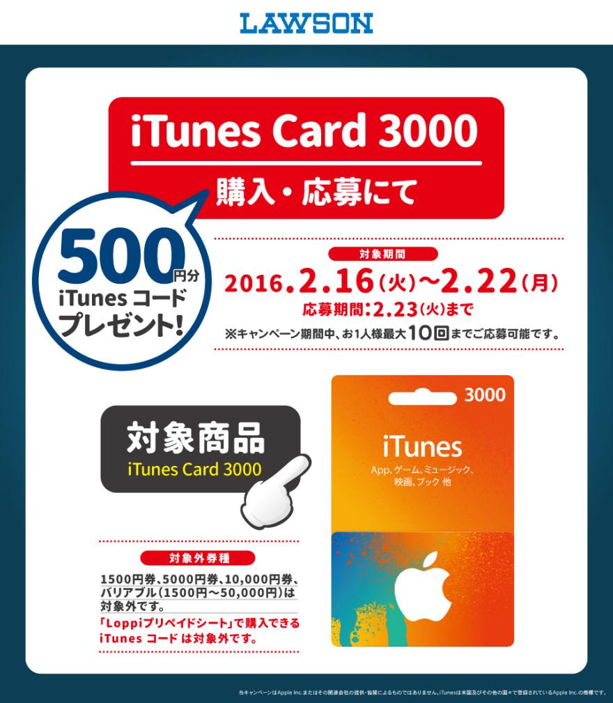 ローソン iTunes Card キャンペーン!お知らせ