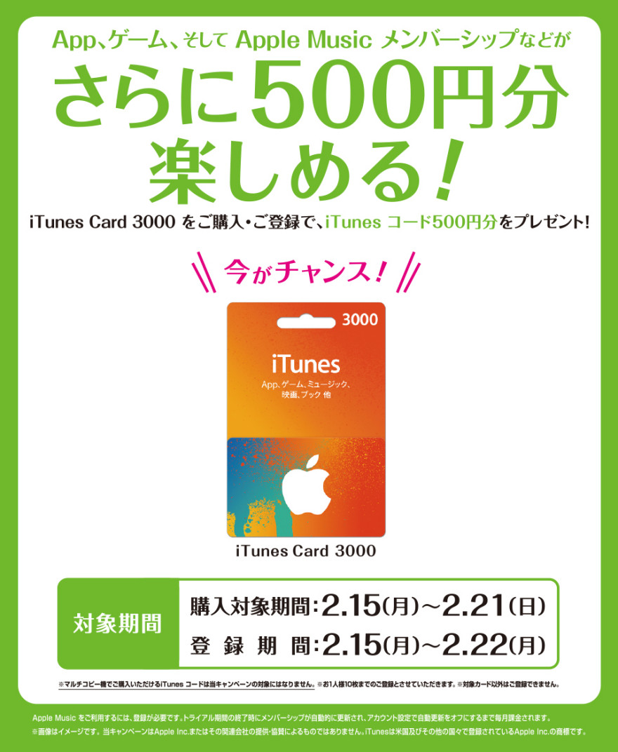 セブンーイレブンiTunesコード プレゼントキャンペーン!お知らせ