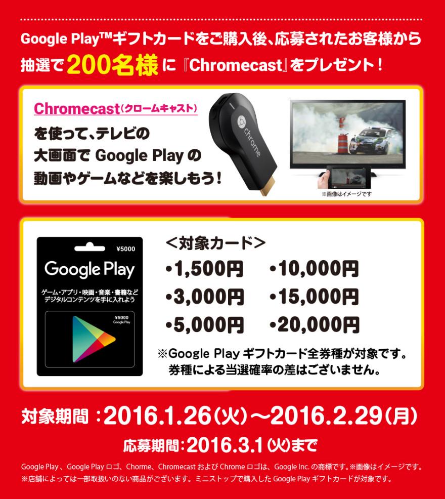 ミニストップ Google Chromecast プレゼントキャンペーン!お知らせ