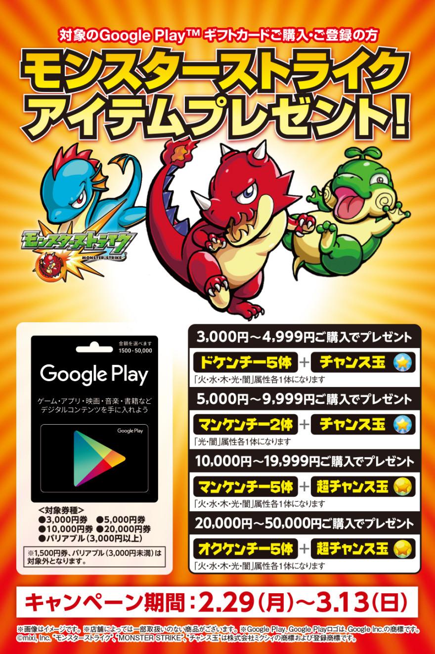 セブンーイレブンGoogle Play ギフトカード モンスターストライク アイテムプレゼントキャンペーン!お知らせ
