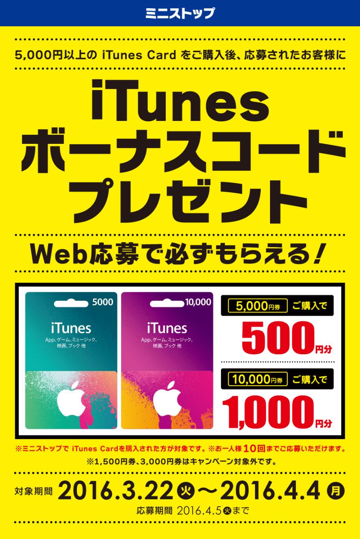 Web応募で必ずもらえる ミニストップ iTunes ボーナスコードプレゼント!キャンペーンのお知らせ