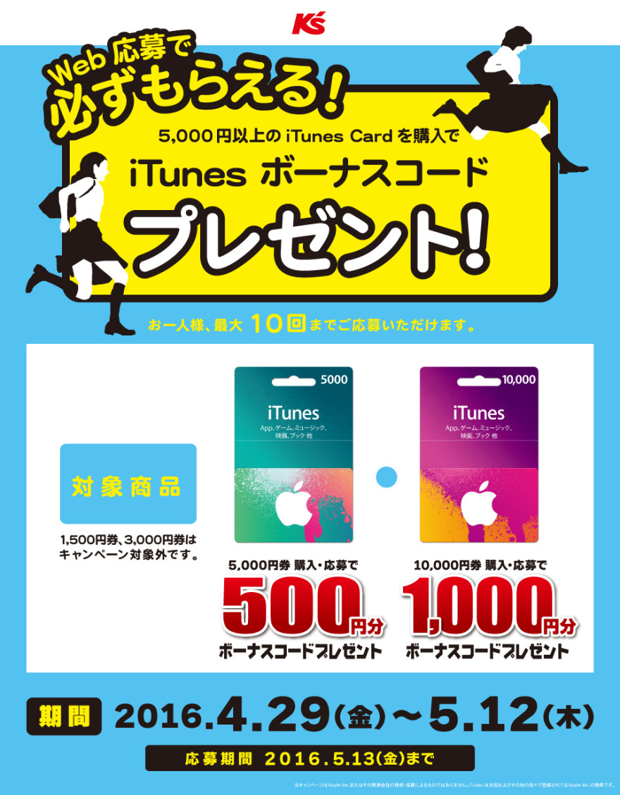 ケーズデンキ iTunes ボーナスコード プレゼントキャンペーン!お知らせ