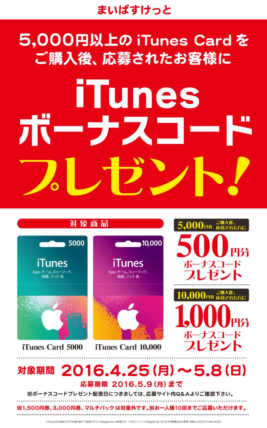 まいばすけっと iTunes ボーナスコードプレゼントキャンペーン!お知らせ