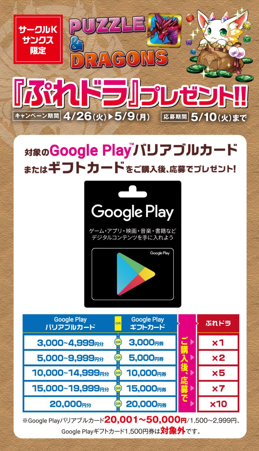 サークルK・サンクス限定 Google Play ギフトカード ぷれドラプレゼントキャンペーン!お知らせ