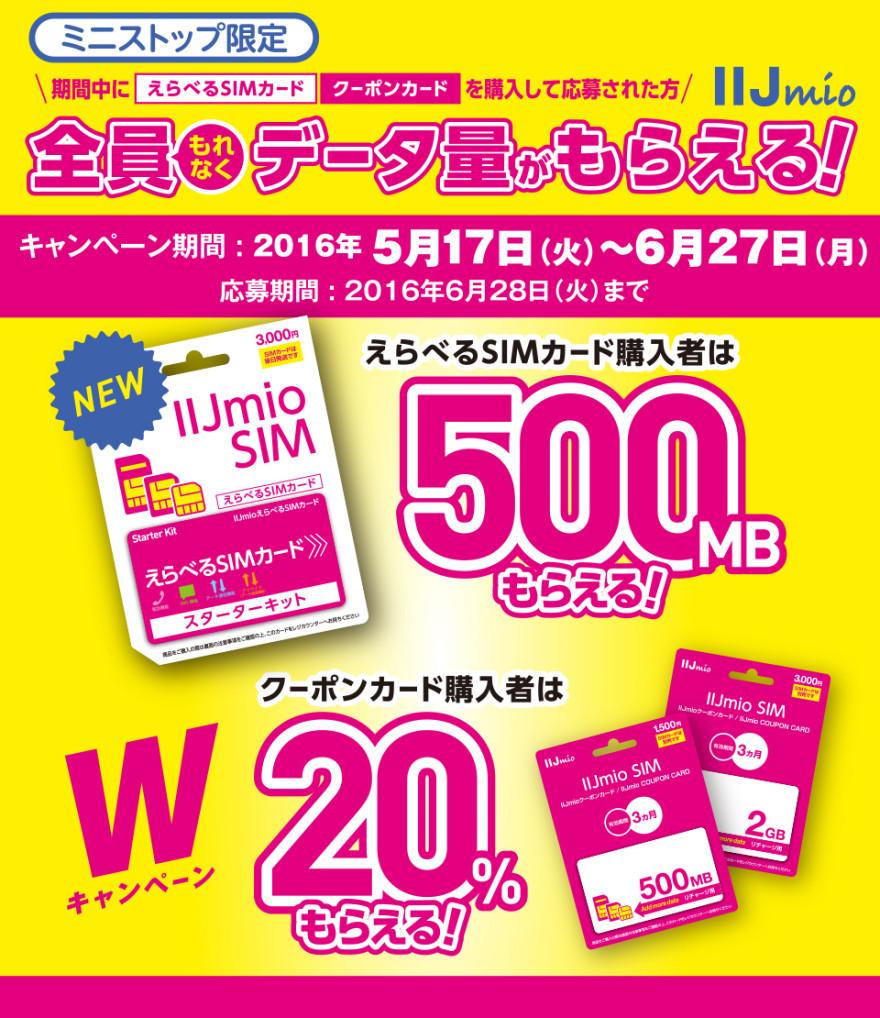 ミニストップ IIJmio えらべるSIMカード&クーポンカード データ量プレゼントキャンペーン!のお知らせ