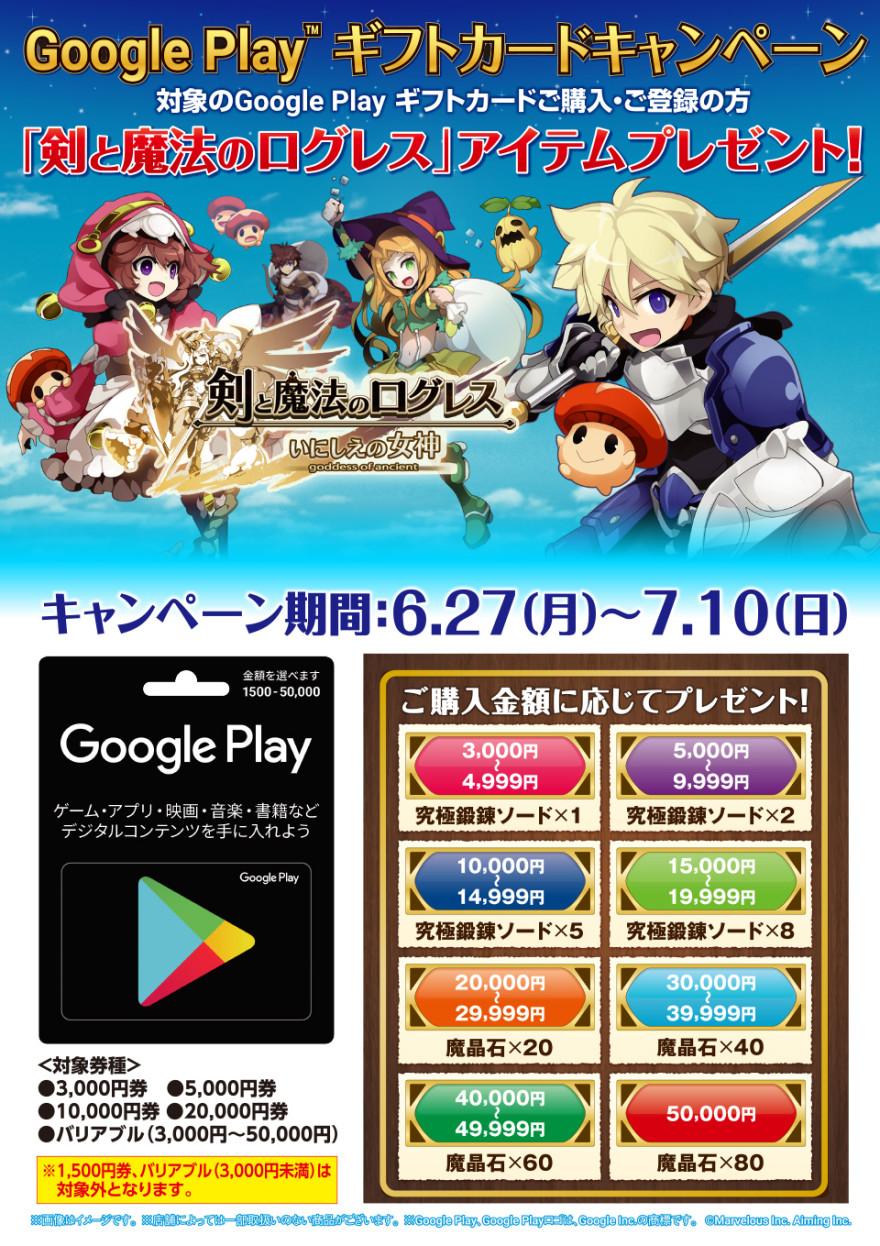 セブンーイレブンGoogle Play ギフトカード 剣と魔法のログレス キャンペーン!お知らせ