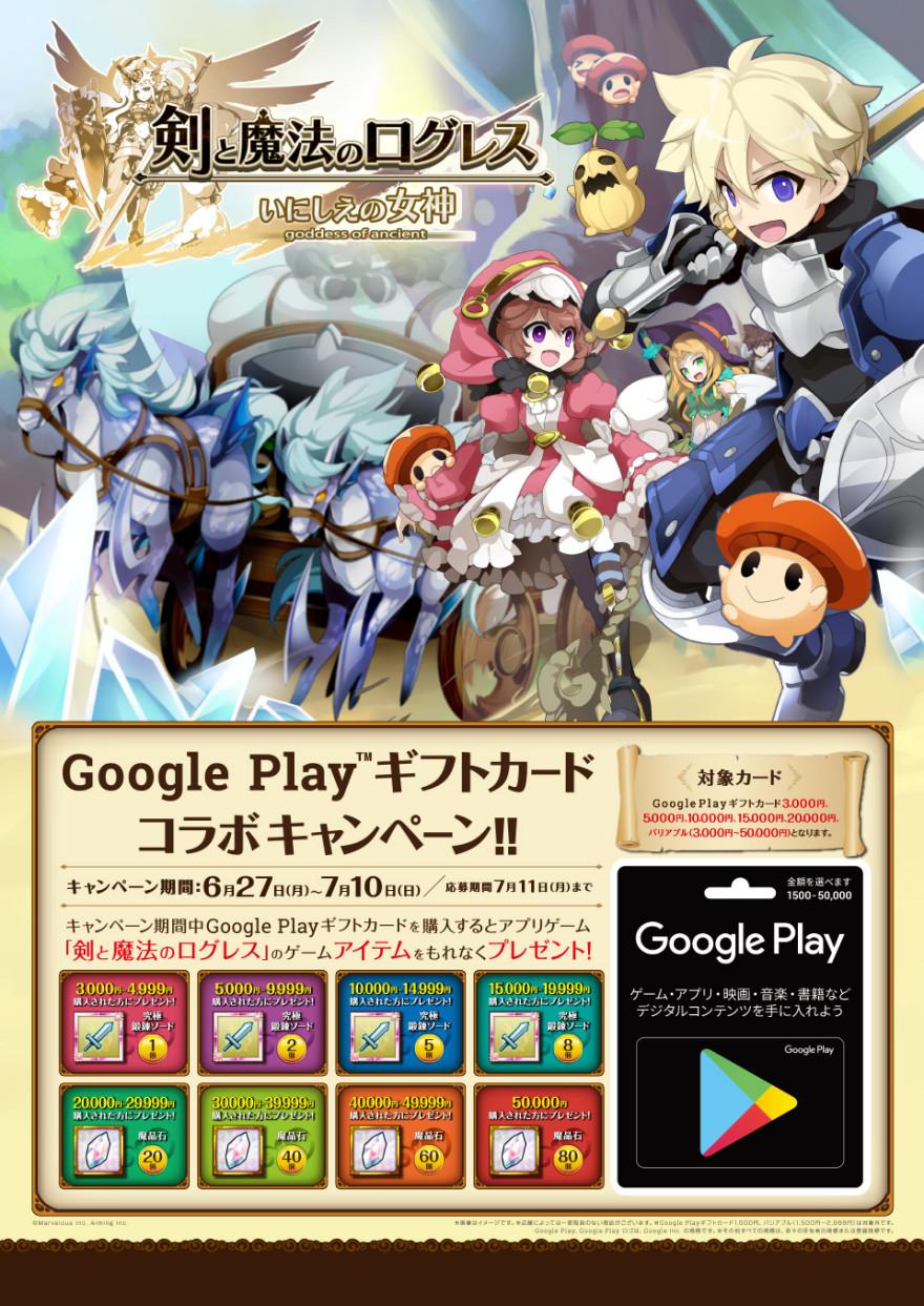 ゲオ / ドン・キホーテ Google Play ギフトカード 剣と魔法のログレスキャンペーン!お知らせ
