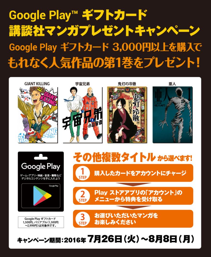 Google Play ギフトカード 講談社マンガプレゼントキャンペーン!お知らせ
