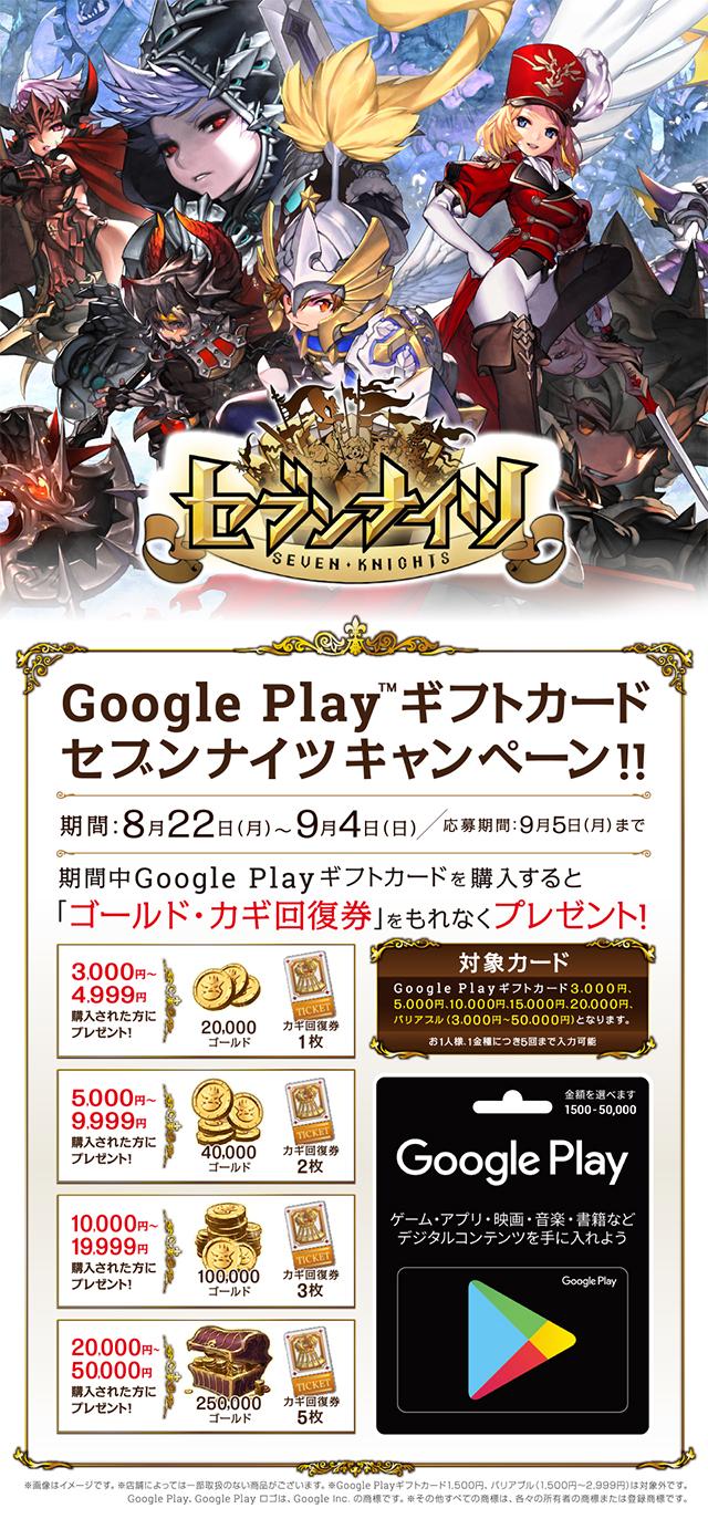ゲオ / ドン・キホーテ Google Play × セブンナイツ アイテムプレゼント!お知らせ