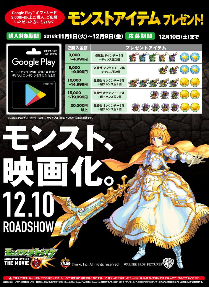 Google Play ギフトカード モンストアイテムプレゼントキャンペーン!お知らせ