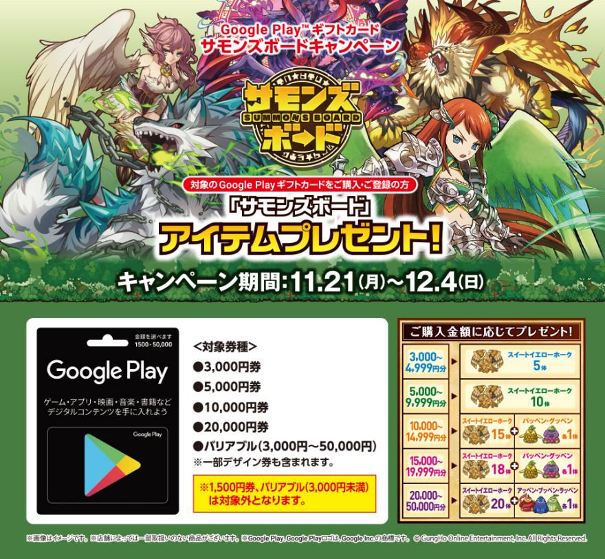 セブン−イレブン Google Play ギフトカード サモンズボード キャンペーン!お知らせ