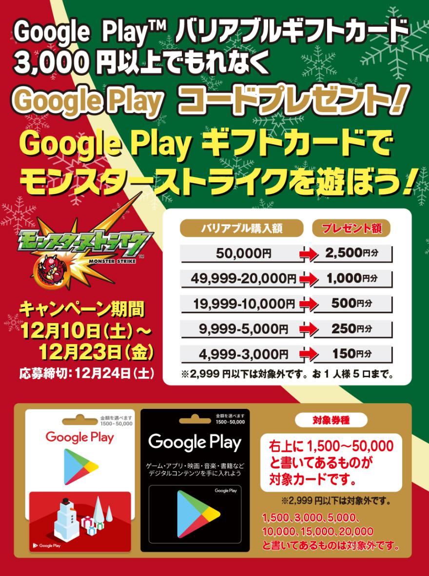 Google Play バリアブルギフトカード3,000円以上でもれなくGoogle Play コードプレゼント!お知らせ