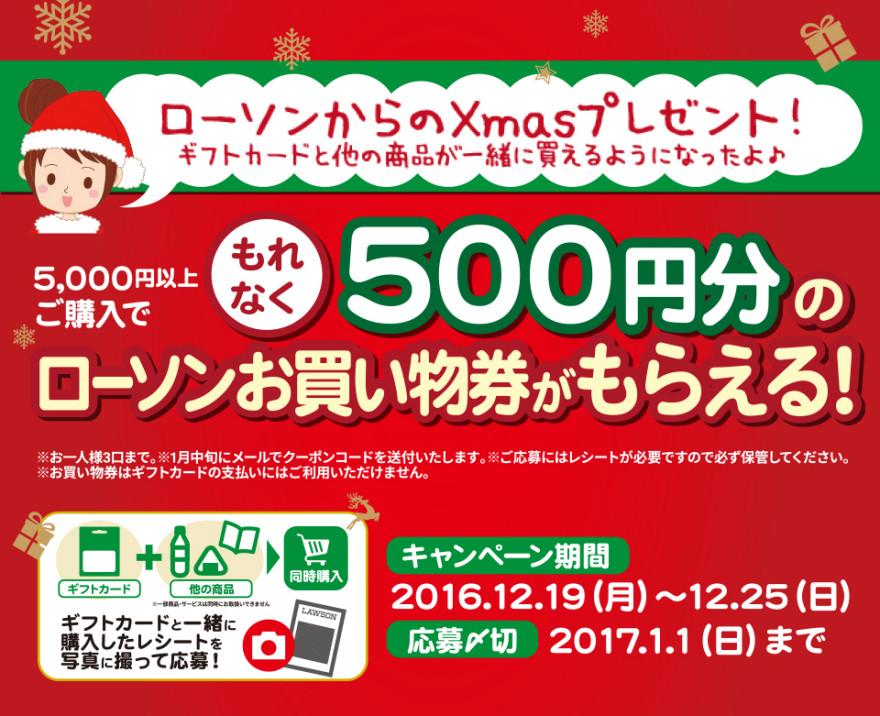 ローソンお買い物券500円分プレゼントキャンペーン!お知らせ