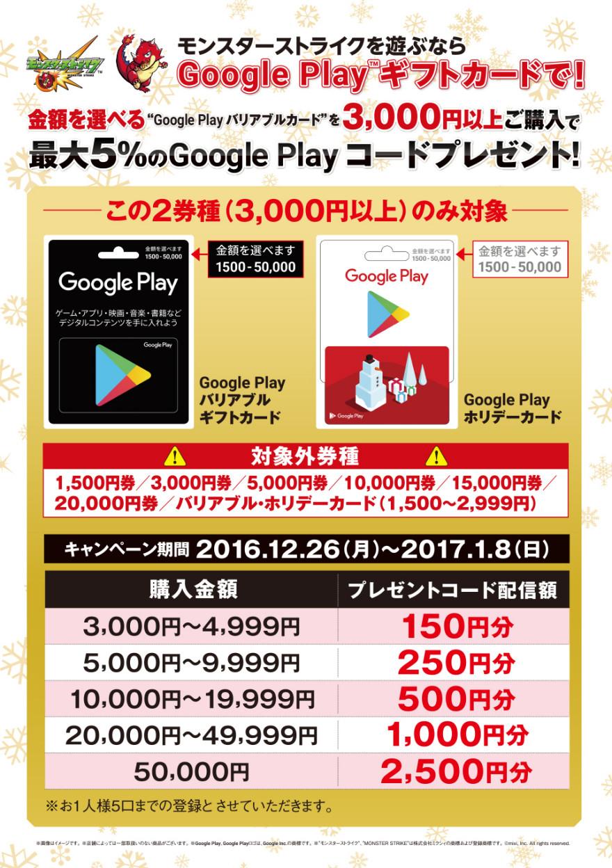 セブン-イレブン Google Play バリアブル ギフトカードキャンペーン!お知らせ