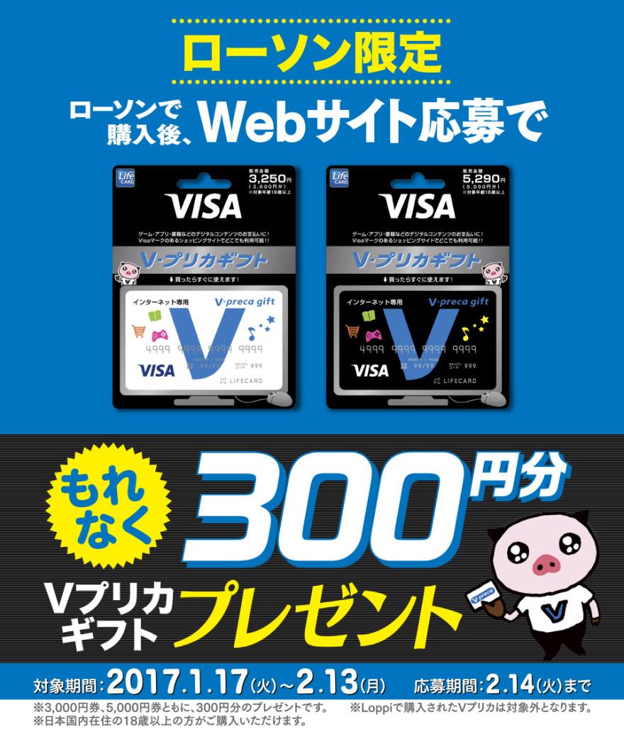 ローソン Vプリカギフト300円分プレゼント!お知らせ