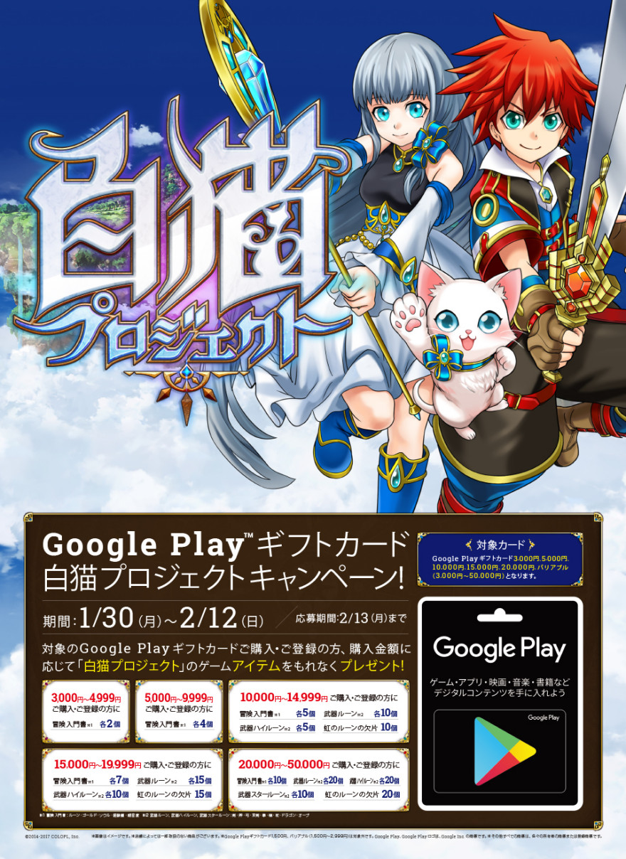 ゲオ/ドン・キホーテ Google Play ギフトカード白猫PJキャンペーン!お知らせ