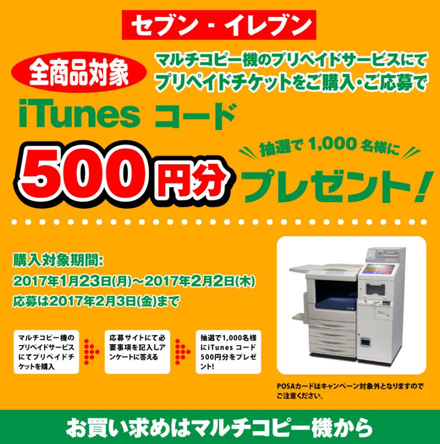 セブン-イレブン iTunes コードプレゼントキャンペーン!お知らせ