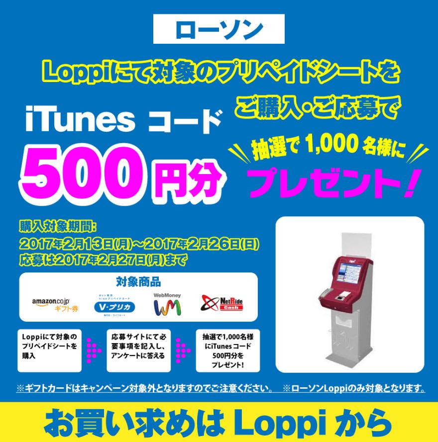 ローソン iTunes コードプレゼントキャンペーン!お知らせ