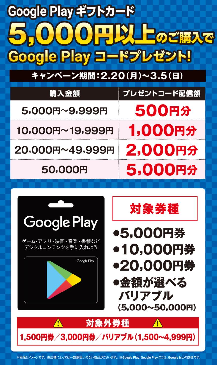 セブン-イレブン Google Play ギフトカードキャンペーン!お知らせ