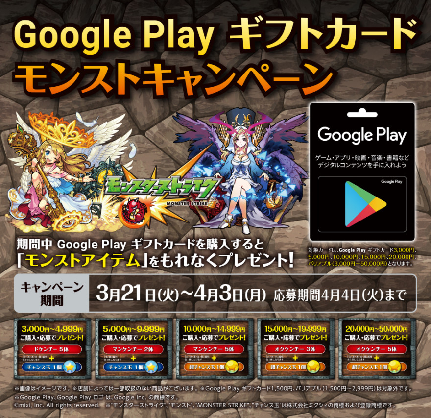 Google Play ギフトカード モンストアイテムプレゼント!お知らせ