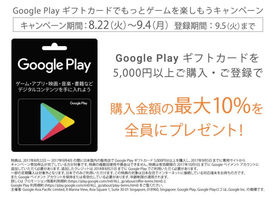 Google Play クーポンプレゼント!お知らせ