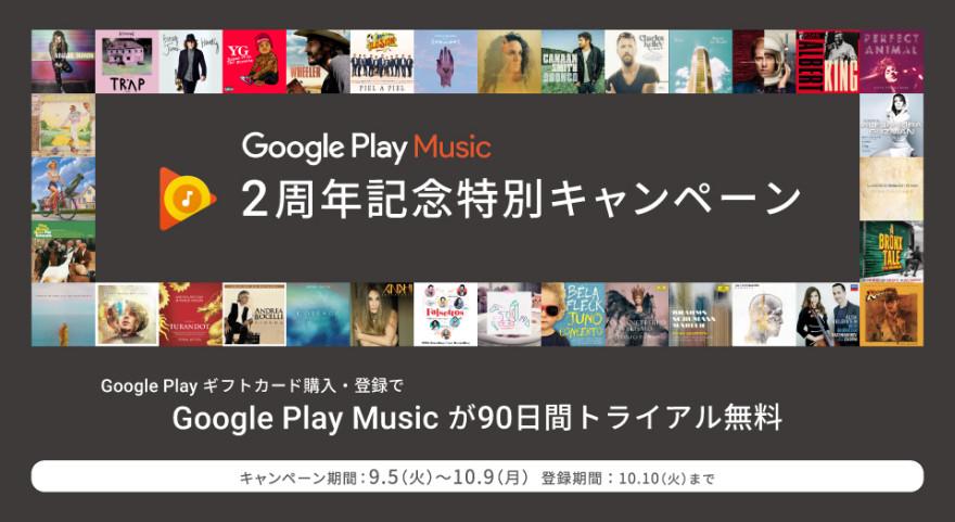Google Play Music 2周年記念特別キャンペーン!お知らせ