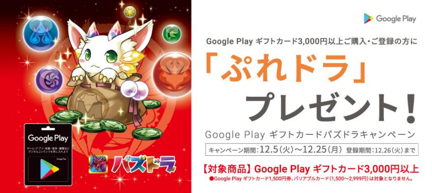 Google Play ギフトカード パズドラキャンペーン!お知らせ