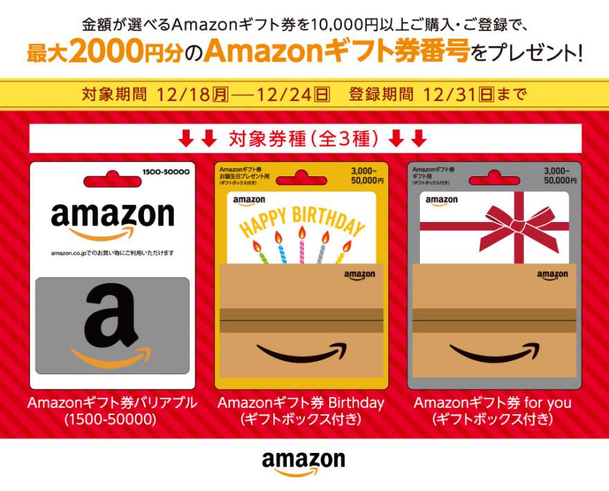 セブン-イレブン Amazon ギフト券番号プレゼントキャンペーン!!お知らせ