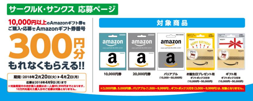 サークルK・サンクス Amazon ギフト券番号300円分がもれなくもらえる!!お知らせ