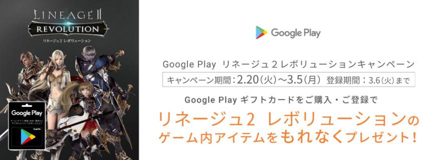 Google Play ギフトカード リネレボキャンペーン!お知らせ
