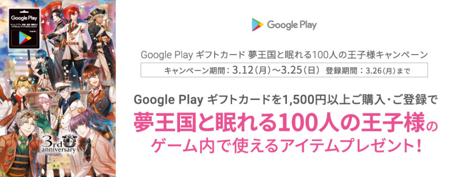 Google Play ギフトカード 夢王国と眠れる100人の王子様キャンペーン!お知らせ