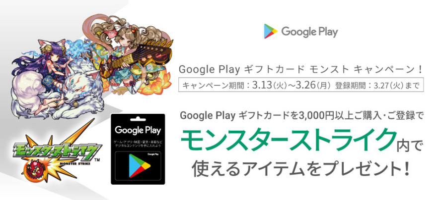 Google Play ギフトカード モンストキャンペーン!お知らせ