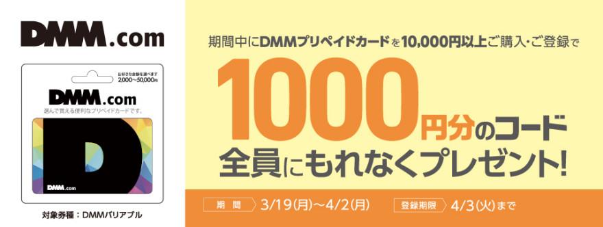 DMM バリアブルカード10,000円以上のご購入で1,000円分のコードをプレゼント!!お知らせ