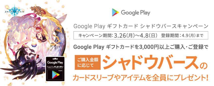 セブン-イレブン Google Play ギフトカード シャドウバースキャンペーン!お知らせ