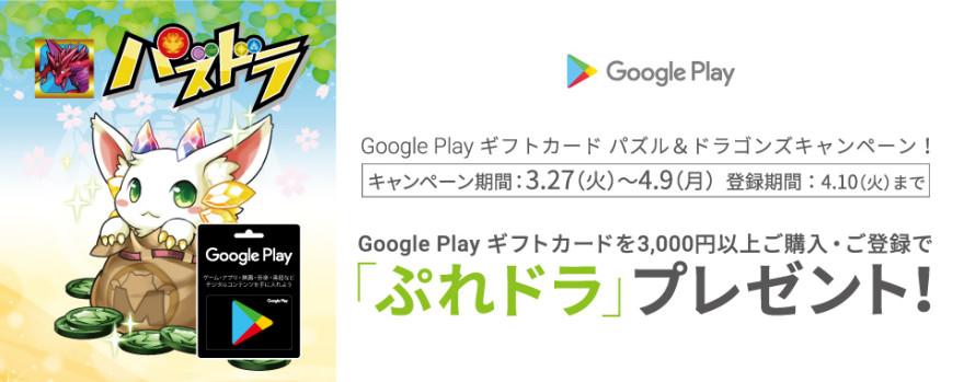 Google Play ギフトカード 「ぷれドラ」プレゼント!キャンペーン