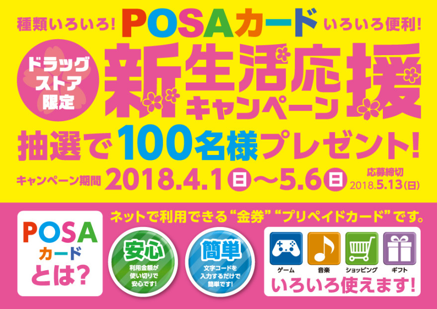 ドラッグストア限定 POSAカード購入でギフトカードが当たるキャンペーン!!お知らせ