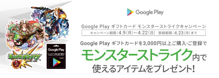 Google Play ギフトカード モンスターストライクキャンペーン!お知らせ