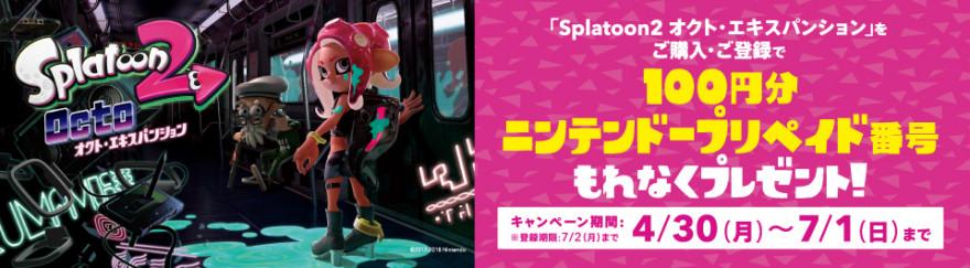 『Splatoon2 オクト・エキスパンション』ダウンロードカード購入者キャンペーン!お知らせ