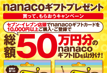 POSA nanacoギフト 買ってもらおうキャンペーン!お知らせ