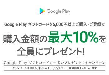 Google Play ギフトカードクーポンプレゼント!キャンペーン!お知らせ