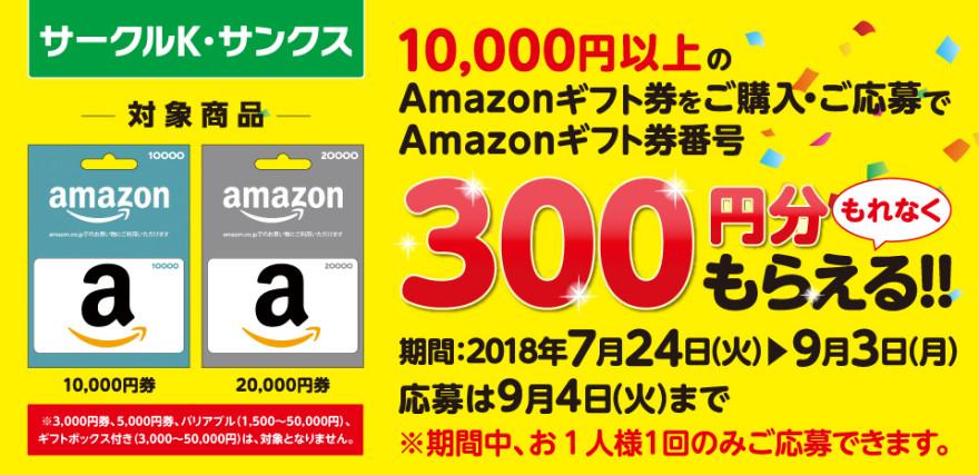 サークルK・サンクス Amazonギフト券番号300円分がもれなくもらえる!!お知らせ