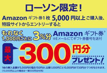 ローソン限定!Amazon ギフト券(コード)プレゼント!お知らせ