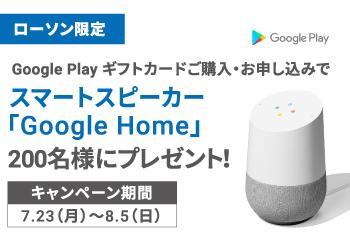 ローソン限定!Google Play ギフトカード 新デザインローンチキャンペーン!お知らせ